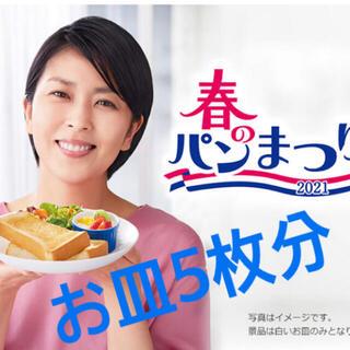 ヤマザキセイパン(山崎製パン)のヤマザキ春のパン祭り 2021 白いお皿5枚分(その他)