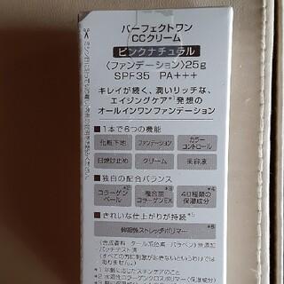 パーフェクトワン(PERFECT ONE)のパーフェクトワン CCクリーム(CCクリーム)