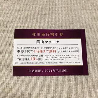 葉山マリーナ 江ノ島裕次郎灯台周遊クルージング 1枚4名様まで無料(その他)