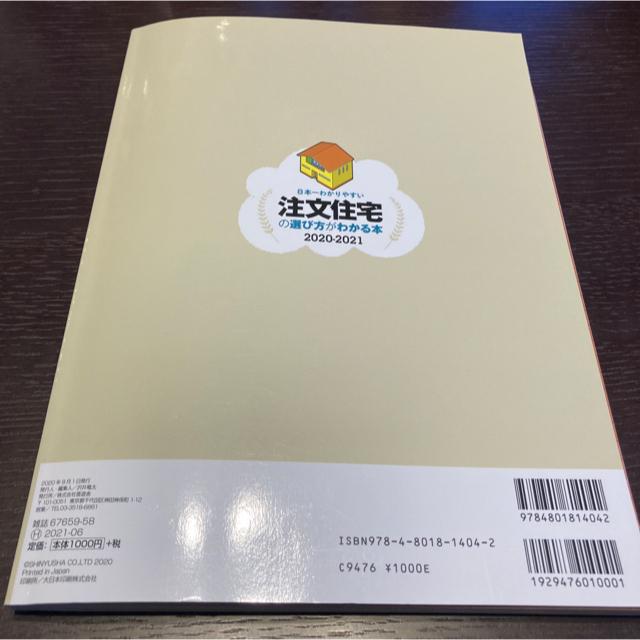 日本一わかりやすい注文住宅の選び方がわかる本 2020-2021 エンタメ/ホビーの本(ビジネス/経済)の商品写真