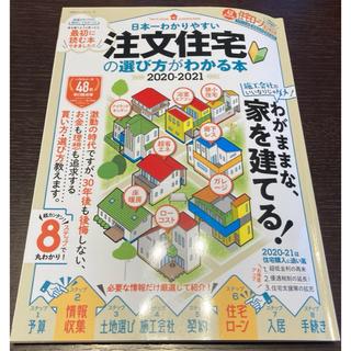 日本一わかりやすい注文住宅の選び方がわかる本 2020-2021(ビジネス/経済)
