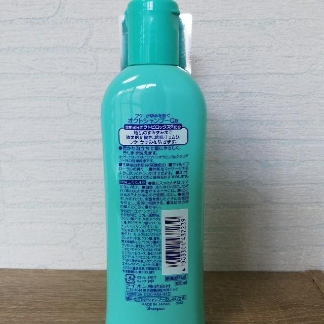 LIONオクト薬用シャンプー3本  コスメ/美容のヘアケア/スタイリング(シャンプー)の商品写真