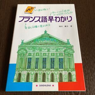フランス語 早わかり(語学/参考書)