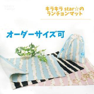 キラキラstar☆のランチョンマット【サイズオーダー可】(バッグ/レッスンバッグ)