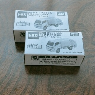 Takara Tomy - トミカダイナ清掃車  トミカダイナ  幼稚園オリジナルトミカ タカラトミーダイナ