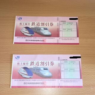 ジェイアール(JR)のJR西日本 株主優待 割引券 5/31まで有効 2枚(鉄道乗車券)