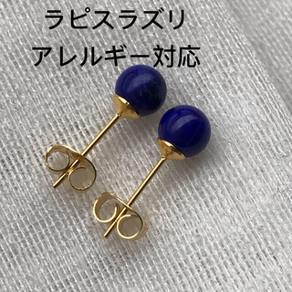天然石ピアス ラピスラズリ パワーストーン 316L  ブルー 青金石 ゴールド(ピアス)