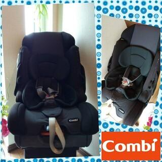 combi - ⒅♡良品♡定番♡コンビ プリムロングS♡経済的♡買い換え不要♡チャイルドシート♡
