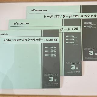 ホンダ(ホンダ)のリード125系統のパーツリスト(カタログ/マニュアル)