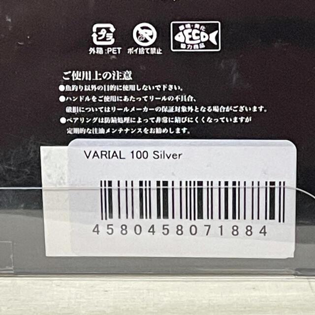 DRT バリアル100 バリアルハンドル100 シルバー スポーツ/アウトドアのフィッシング(リール)の商品写真