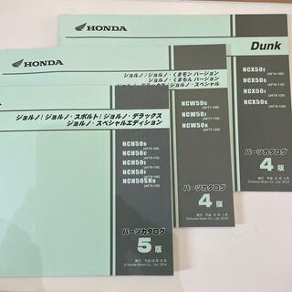 ホンダ(ホンダ)のパーツリスト Dunk ジョルノ系統(カタログ/マニュアル)