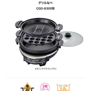 タイガー(TIGER)のグリル鍋 タイガー CQD-B300(TH)  焼肉 たこ焼き 鍋(ホットプレート)