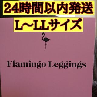 フラミンゴレギンス【L~LL】