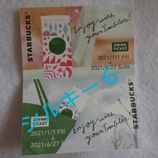 スターバックスコーヒー(Starbucks Coffee)のスターバックス ドリンクチケット ビバレッジカード 引き換え券 クーポン(フード/ドリンク券)