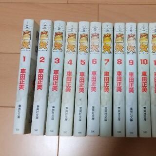 集英社 - 聖闘士星矢 文庫版 全15巻完結
