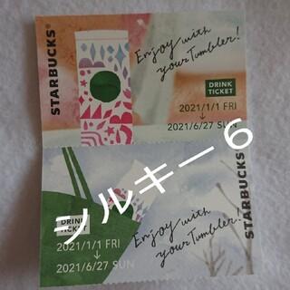 スターバックスコーヒー(Starbucks Coffee)の専用 スターバックス ドリンクチケット ビバレッジカード クーポン 引き換え券(フード/ドリンク券)