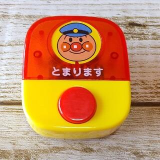 アンパンマン - 《付録玩具》アンパンマン バスストップボタン ガチャ