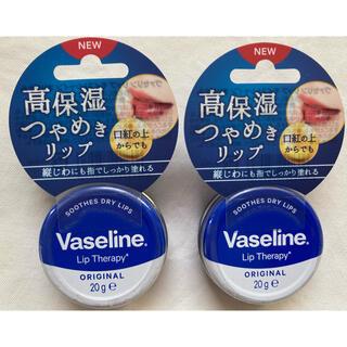 ユニリーバ(Unilever)の【新品・未開封】ヴァセリン リップセラピー 2個(リップケア/リップクリーム)