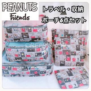 新品☆ PEANUTS スヌーピー トラベル収納ポーチ 収納袋 6点セット (旅行用品)