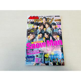 【抜けなし】ザテレビジョン(アート/エンタメ/ホビー)