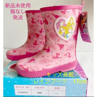 ディズニー(Disney)のプリンセス レインブーツ 長靴 ディズニー 17cm 新品未使用(長靴/レインシューズ)