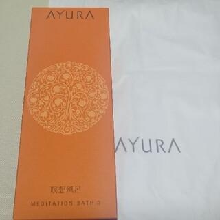 AYURA - アユーラ メディテーションバスα 300ml