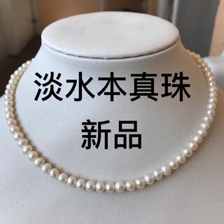 パールネックレス 淡水真珠 本真珠 冠婚葬祭 カジュアル シンプル 母の日 新品(ネックレス)