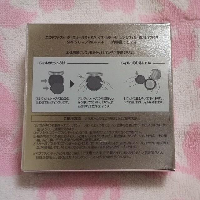 【激安】たかの友梨エステファクト ジュエリーパクトSP レフィル コスメ/美容のベースメイク/化粧品(ファンデーション)の商品写真