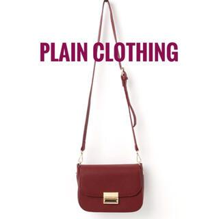 プレーンクロージング(PLAIN CLOTHING)のPLAIN CLOTHING【美品】肩掛け ショルダー バッグ(ショルダーバッグ)