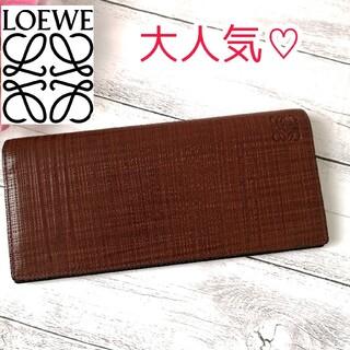 ロエベ(LOEWE)の正規品♡ ロエベ LOEWE 長財布 ブラウン 384(長財布)