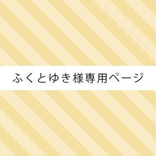 ☆ふくとゆき様専用ページ☆(犬)