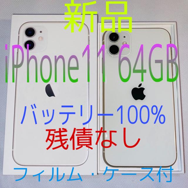 Apple(アップル)の【新品】iPhone11 ホワイト 64GB SIMフリー  デュアルSIM対応 スマホ/家電/カメラのスマートフォン/携帯電話(スマートフォン本体)の商品写真