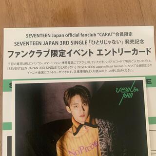 セブンティーン(SEVENTEEN)の最終値下げ セブチ ファンクラブイベント シリアル(K-POP/アジア)