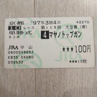 的中馬券 マヤノトップガン 記念馬券 1997年天皇賞春(その他)