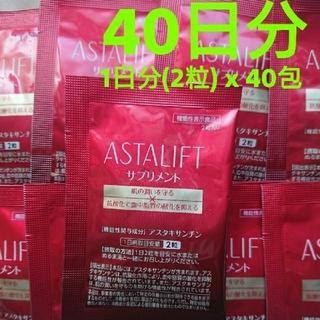 ASTALIFT - アスタリフトサプリメント 40日分 (1日分[2粒] x 40包)