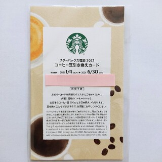 Starbucks Coffee - スターバックス コーヒー豆引き換えカード