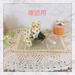 確認用☆ドライフラワー花かんざし(ドライフラワー)