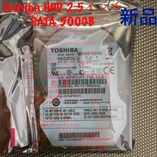 トウシバ(東芝)の新品未開封【512セクター】東芝2.5インチ 500GB/7200rpm(PC周辺機器)