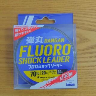 メジャークラフト(Major Craft)のメジャークラフト 弾丸 フロロショックリーダー70lb/20号(釣り糸/ライン)