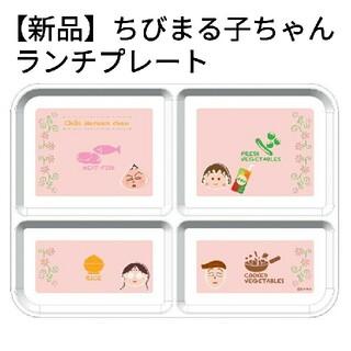 【新品】ちびまるこちゃん ランチプレート ピンク