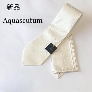 アクアスキュータム(AQUA SCUTUM)の新品 アクアスキュータム チーフ付きネクタイ (ネクタイ)