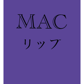 MAC - MAC リップ 4本~