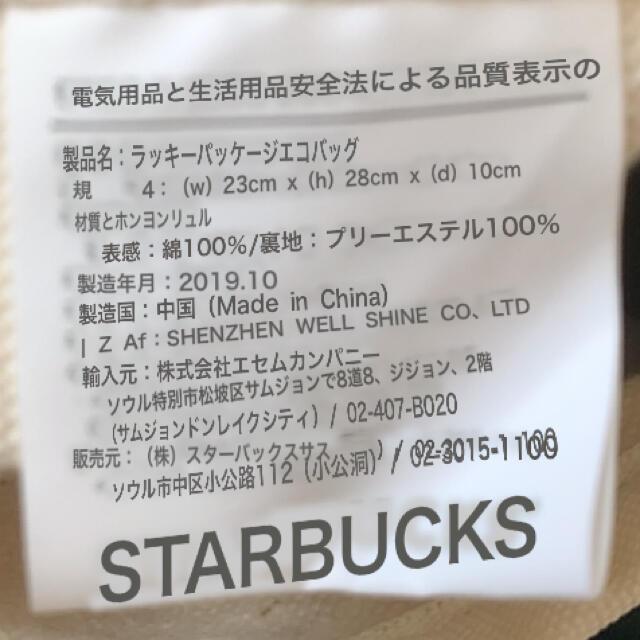 Starbucks Coffee(スターバックスコーヒー)のスタバ/starbucks/韓国スタバ/エコバッグ インテリア/住まい/日用品の日用品/生活雑貨/旅行(日用品/生活雑貨)の商品写真