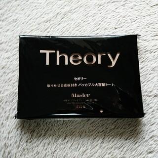 theory - モノマスター 5月号 付録 セオリー パッカブル大容量トート