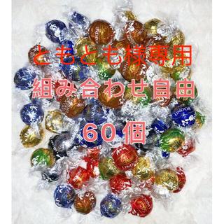 リンツ(Lindt)のリンツリンドールチョコレート 70個(菓子/デザート)