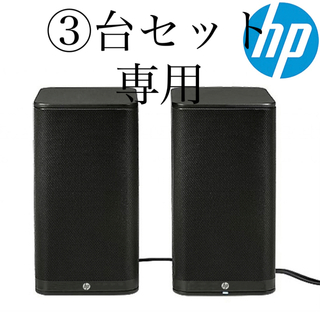 HP スピーカーS5000USB電源4Wスピーカーシステム(ブラック)新品(スピーカー)