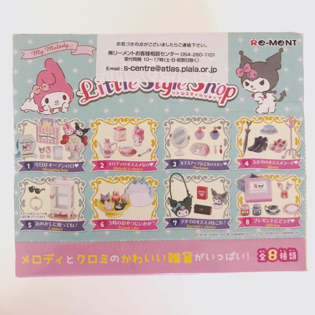 マイメロディ(マイメロディ)のリーメント  サンリオ メロディとクロミのLittle Style Shop エンタメ/ホビーのおもちゃ/ぬいぐるみ(キャラクターグッズ)の商品写真