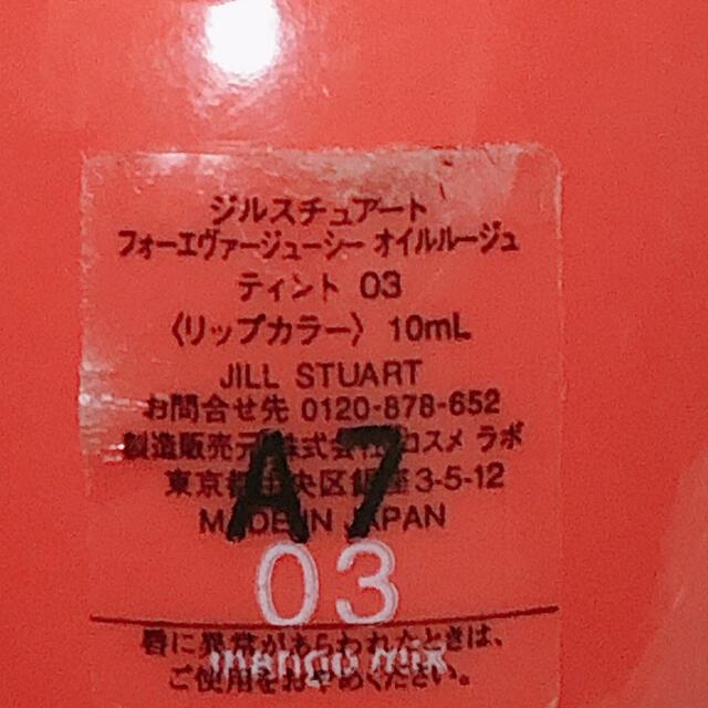 JILLSTUART(ジルスチュアート)の476/ ジルスチュアート  オイルルージュ ティント 03 コスメ/美容のベースメイク/化粧品(リップグロス)の商品写真