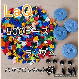 ラキュー LaQ 500ピース☆ハマクロンセット