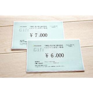 ☆13000円 千趣会 株主優待券☆ベルメゾン